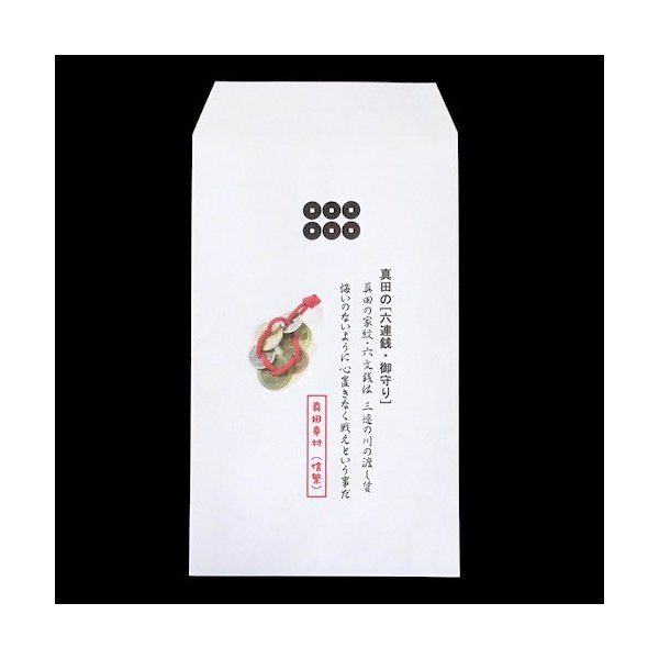 真田家六文銭(六連銭・六道銭)お守り★寛永通宝|pin-bigwave|02