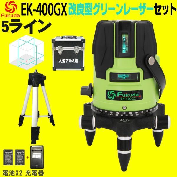 FUKUDA|フクダ 5ライン ダイレクトグリーンレーザー墨出し器+三脚セット EK-400GX【1年間保証】リチウムイオンバッテリー*2本 4方向大矩ライン 4垂直・1水平