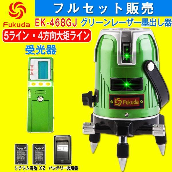 FUKUDA 5ライン グリーンレーザー墨出し器+受光器セット EK-468G J 4垂直・1水平 フクダ レーザー墨出し器 水平器 フルライン測定器