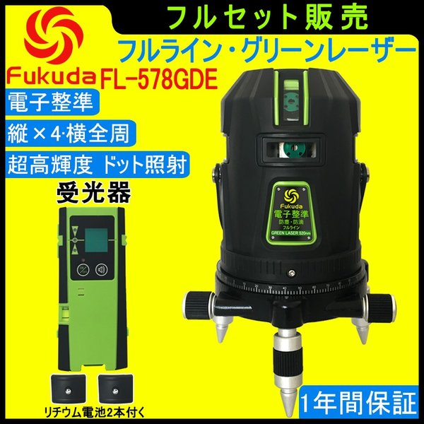 【1年間保証】FUKUDA|フクダ  電子整準 フルライン グリーンレーザー墨出し器+受光器セット FL-578GDE 8ライン 縦×4・横全周 ドット照射 レーザーレベル/