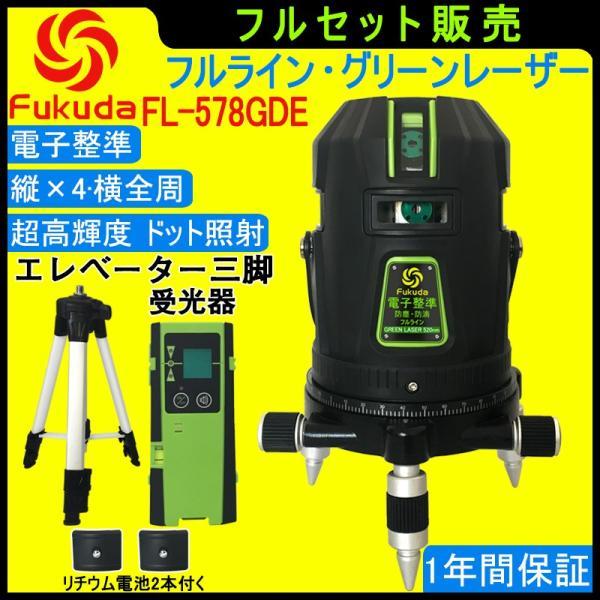【1年間保証】FUKUDA|フクダ  電子整準 フルライン グリーンレーザー墨出し器+受光器+三脚セット FL-578GDE 8ライン 縦×4・横全周 ドット照射 レーザーレベル/