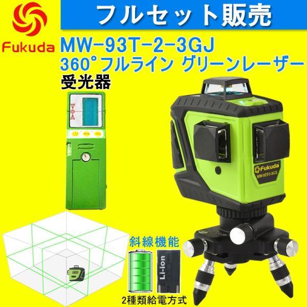 Fukuda 3D LASER 12ライン フルライングリーンレーザー墨出し器+受光器セット MW-93T-3GJ 360°垂直*2・360°水平*1 レーザー墨出し器 レーザーレベル 水平器