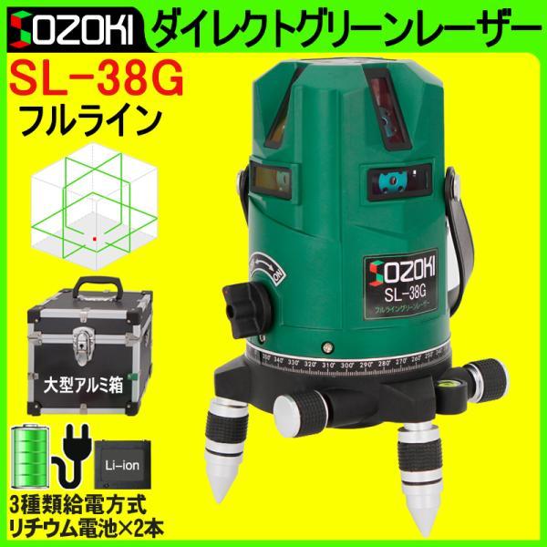 SOZOKI フルライン グリーンレーザー墨出し器 SL-38G【メーカー1年保証】高輝度 フルライン照射モデル 斜線機能 レーザーレベル レーザー水平器 墨出器 墨出し機