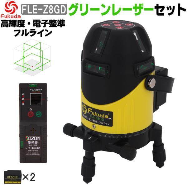 FUKUDA フクダ フルライン 電子整準 グリーンレーザー墨出し器 FLE-Z8GD 受光器セットリチウム電池×2本 高輝度 ドット照射 レーザー水平器【メーカー1年保証】