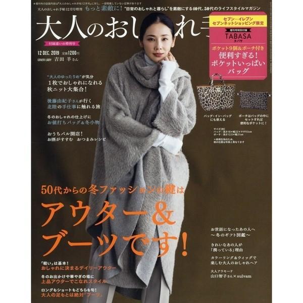 大人のおしゃれ手帖2019年12月号増刊