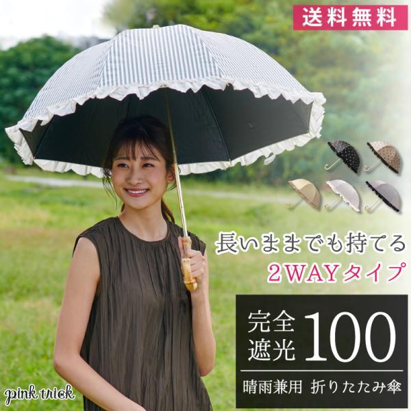 傘レディース折りたたみ傘軽量晴雨兼用傘日傘雨傘uvUPF50+完全遮光2段折傘遮光率100%uvカット率99.9%遮熱pinkt