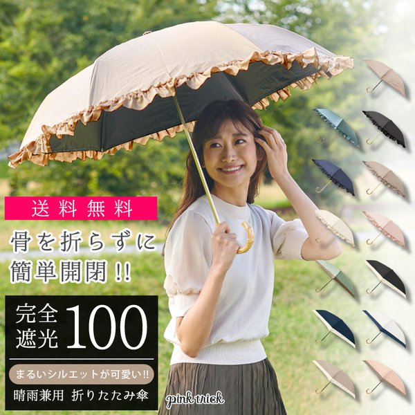 5/9傘レディース折りたたみ傘軽量晴雨兼用傘日傘雨傘uvUPF50+完全遮光遮光率100%遮蔽率99.9%遮熱pinktrick