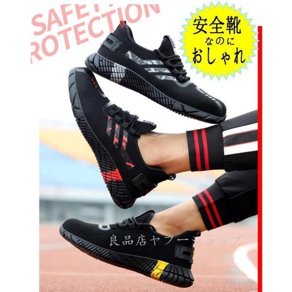 安全靴おしゃれ滑りにくい通気軽量作業用品スニーカーメンズレディース女性サイズ対応軽量つま先保護作業靴