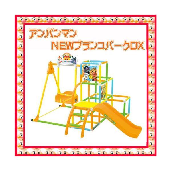 アンパンマン NEWブランコパークDX アガツマ agatsuma Anpanman 室内用 ジャングルジム 遊具 ぶらんこ すべり台 おもちゃ 誕生日プレゼント 知育玩具 人気商品:*|pinkybabys