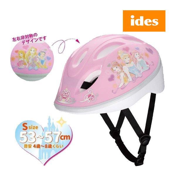 正規品 子ども用ヘルメット キッズヘルメットS プリンセス YK アイデス セーフティグッズ 子供用 自転車 三輪車 乗り物 ディズニー Disney 女の子 kids baby