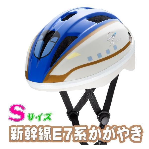 正規品 子ども用ヘルメット キッズヘルメットS 新幹線E7系 かがやき アイデス ides 三輪車 自転車 リフレクター 幼児用 キッズ 安全 人気 プレゼント kids baby