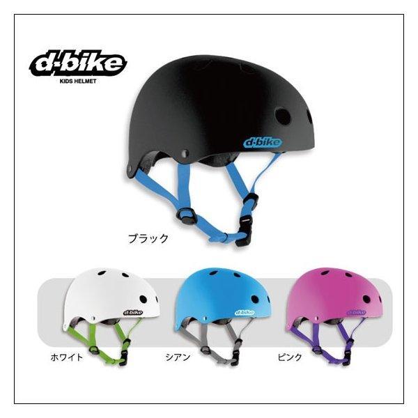 正規品 子ども用ヘルメット ディーバイク キッズヘルメットS アイデス ides 三輪車 自転車 リフレクター 子供用 キッズ 安全 人気 D-Bike プレゼント kids baby