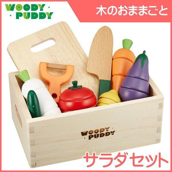 はじめてのおままごと サラダセット 木箱入り ディンギー おもちゃ 野菜 誕生日 安全 安心 食材セット WOODY PUDDY ウッディプッディ ごっこあそび おままごと pinkybabys