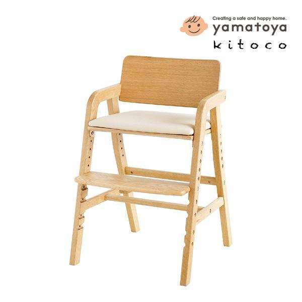 ベビーチェア キトコ キッズダイニングチェア 大和屋 yamatoya 子ども用家具 室内 リビング 椅子 イス 木製 ギフト プレゼント お祝い 送料無料 ポイント10倍|pinkybabys