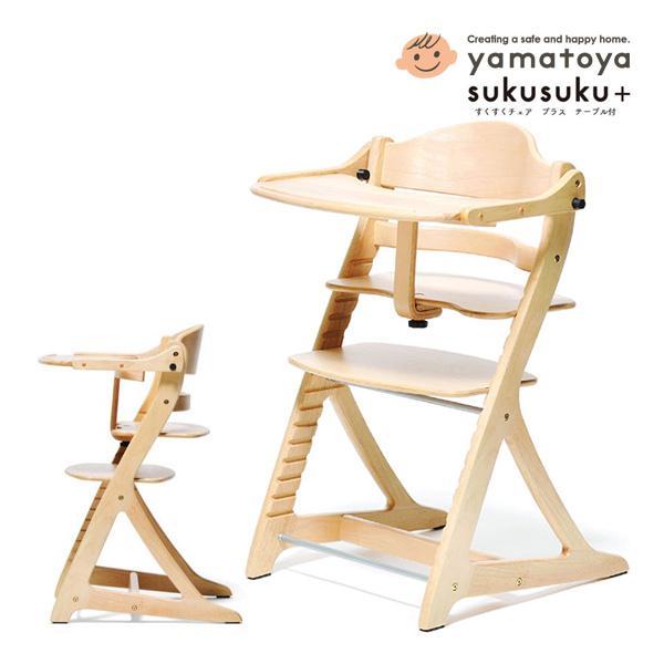 ベビーラック チェア すくすくチェア プラス テーブル付 木製 大和屋 yamatoya 送料無料 ベビー キッズ 大人 椅子 ハイチェア 出産 お祝い ギフト|pinkybabys