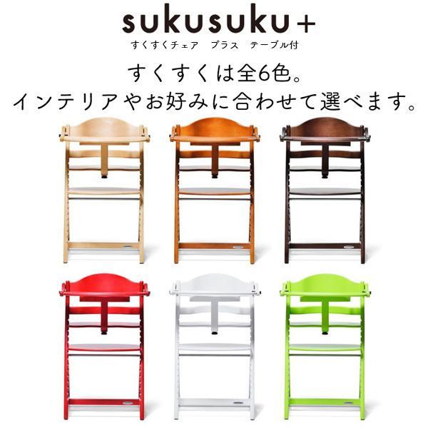 ベビーラック チェア すくすくチェア プラス テーブル付 木製 大和屋 yamatoya 送料無料 ベビー キッズ 大人 椅子 ハイチェア 出産 お祝い ギフト|pinkybabys|02