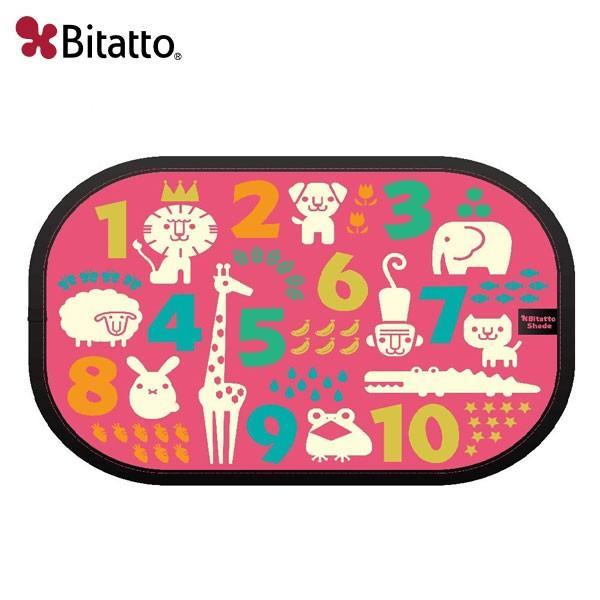 サンシェード カーテン Bitatto Shade ビタット・シェード ナンバー テクセルジャパン UVカット 日除け 日よけ パッシェード 熱中症 ゆうパケットOK|pinkybabys