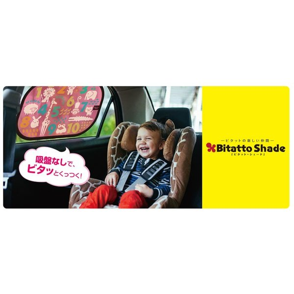サンシェード カーテン Bitatto Shade ビタット・シェード アルファベット UVカット テクセルジャパン 日よけ パッシェード 熱中症 ゆうパケットOK|pinkybabys|02