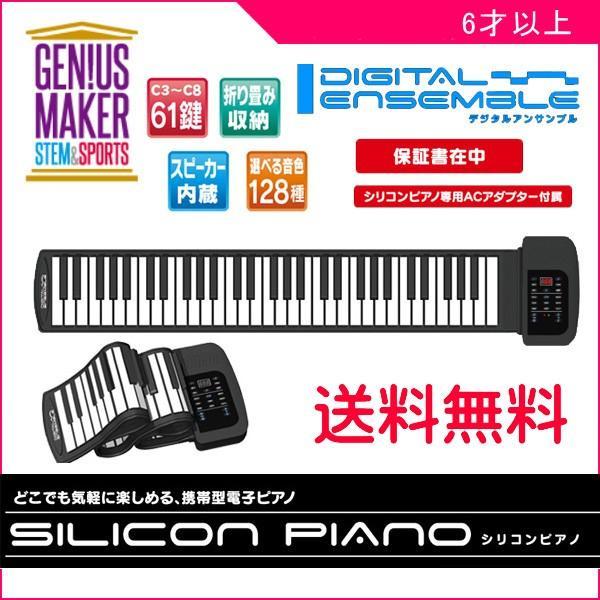 楽器玩具 シリコンピアノ 電子ピアノ キーボード ギター トランペット TKクリエイト 誕生日 プレゼント 連休 帰省 楽器 音楽 ピアニスト SNS youtube|pinkybabys