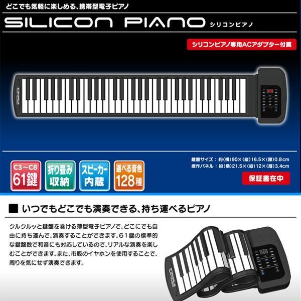 楽器玩具 シリコンピアノ 電子ピアノ キーボード ギター トランペット TKクリエイト 誕生日 プレゼント 連休 帰省 楽器 音楽 ピアニスト SNS youtube|pinkybabys|02