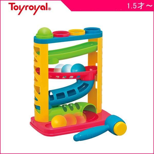 正規品 知育玩具 たたいてコロコロ トイローヤル おもちゃ ボール とんかち ハンマー キッズ 誕生日 ギフト お祝い プレゼント 指先 男の子 女の子 kids baby
