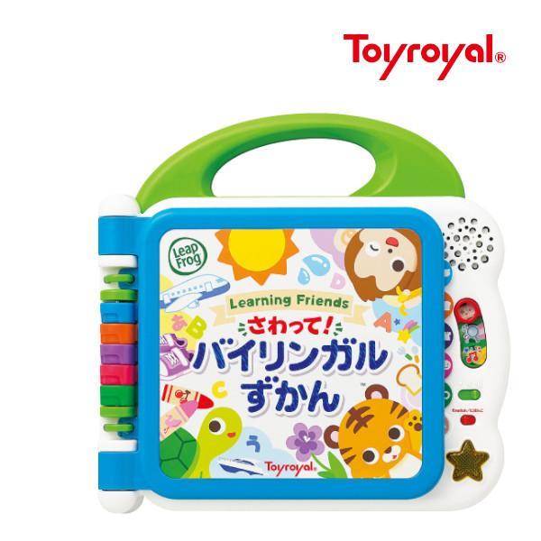 正規品 知育玩具 2歳 3歳 1歳半 さわって バイリンガルずかん トイローヤル おもちゃ 図鑑 子供 日本語 英語 文字 ことば キッズ 誕生日プレゼント ギフト