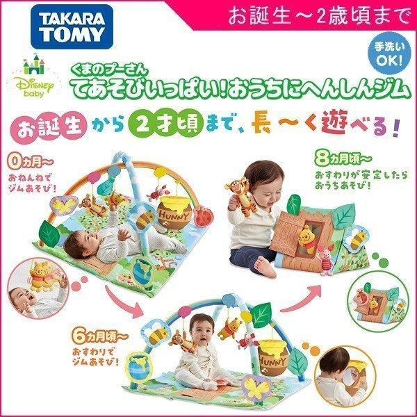 ベビージム おしゃれ てあそびいっぱい!おうちにへんしんジム くまのプーさん タカラトミー プレイジム  新生児 おもちゃ プレイマット 子供 赤ちゃん 出産祝い