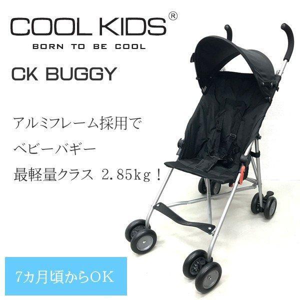 ベビーカー CKバギー ブラック クールキッズ COOLKIDS ストローラー ベビーバギー 赤ちゃん ベビー baby 7ヶ月からOK 超軽量 背面式 コンパクト 人気 帰省|pinkybabys