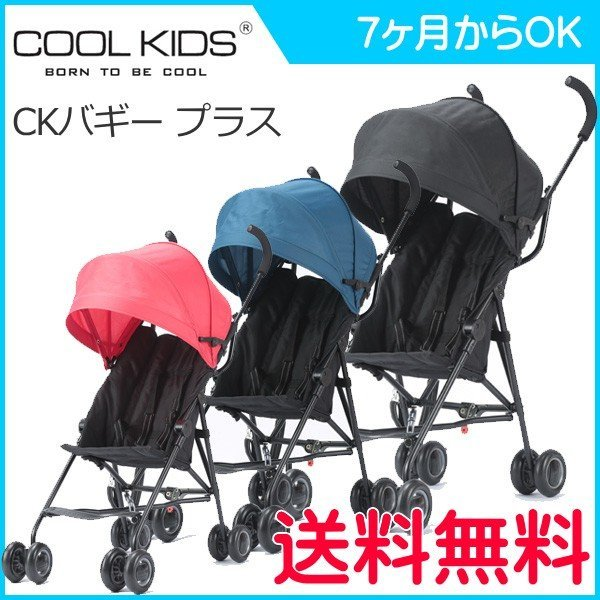 ベビーカー CKバギー プラス COOLKIDS クールキッズ エンドー ベビーバギー 赤ちゃん ベビー baby 買い替え 出産祝 軽量 人気 一部送料無料 割引クーポン有 pinkybabys