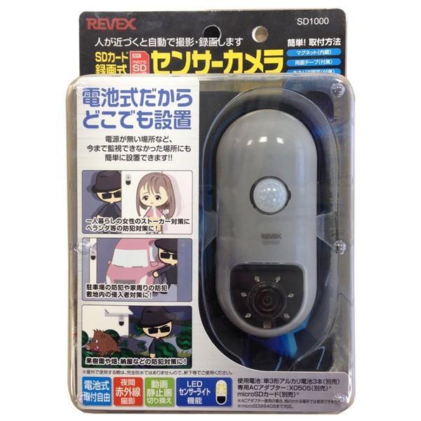 防犯カメラ SDカード録画式 センサーカメラ SD1000 リーベックス revex セーフティグッズ 赤外線 ベビーモニター セキュリティ 動画 静止画 パソコン対応 baby