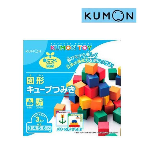 知育玩具図形キューブつみき くもん出版 KUMON 公文 学習玩具 おもちゃ 積木 ブロック 木製 育児 誕生日 ギフト お祝い プレゼント キッズ 子ども 男の子 女の子|pinkybabys