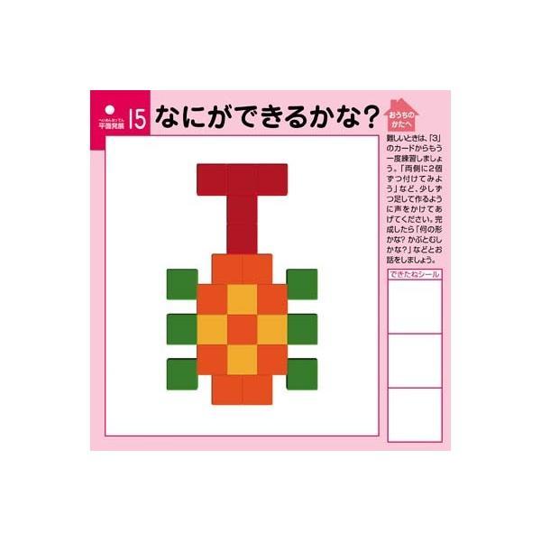 知育玩具図形キューブつみき くもん出版 KUMON 公文 学習玩具 おもちゃ 積木 ブロック 木製 育児 誕生日 ギフト お祝い プレゼント キッズ 子ども 男の子 女の子|pinkybabys|04