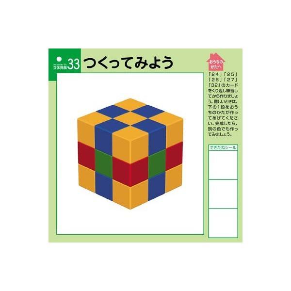 知育玩具図形キューブつみき くもん出版 KUMON 公文 学習玩具 おもちゃ 積木 ブロック 木製 育児 誕生日 ギフト お祝い プレゼント キッズ 子ども 男の子 女の子|pinkybabys|07