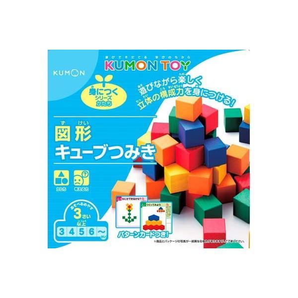 知育玩具図形キューブつみき くもん出版 KUMON 公文 学習玩具 おもちゃ 積木 ブロック 木製 育児 誕生日 ギフト お祝い プレゼント キッズ 子ども 男の子 女の子|pinkybabys|09