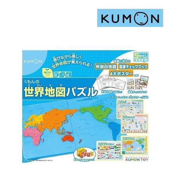 子ども用パズル くもんの世界地図パズル くもん出版 KUMON おもちゃ 知育玩具 キッズ 子供 学習 ポスター 誕生日 ギフト お祝い プレゼント 男の子 女の子