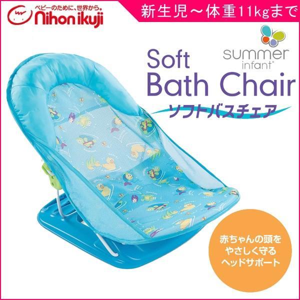 ベビーバスチェア NEW ソフトバスチェア スプラッシュ バスチェア Bath chair おふろ お風呂 オフロ 子供用 幼児用 ソフト 入浴 バスチェアー 日本育児 pinkybabys