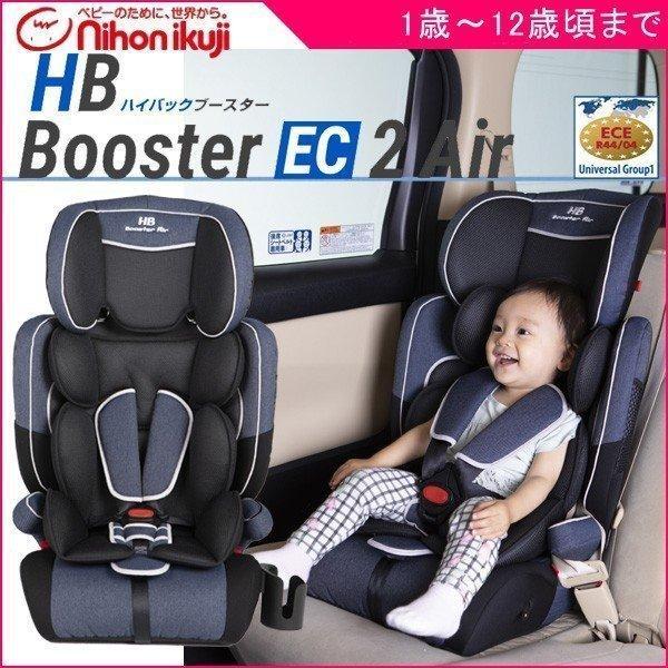 チャイルドシート ハイバックブースターEC2 Air ブルーデニム 日本育児 ジュニアシート 子ども 1歳から お出かけ シートベルト 一部地域送料無料|pinkybabys