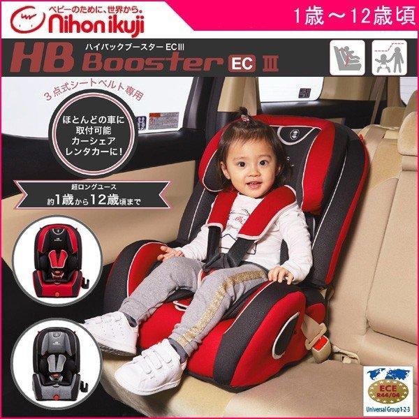 チャイルドシート ハイバックブースター EC3 日本育児 ジュニアシート 子ども 買い替え 赤ちゃん 里帰り ドライブ お出かけ 一部地域送料無料|pinkybabys