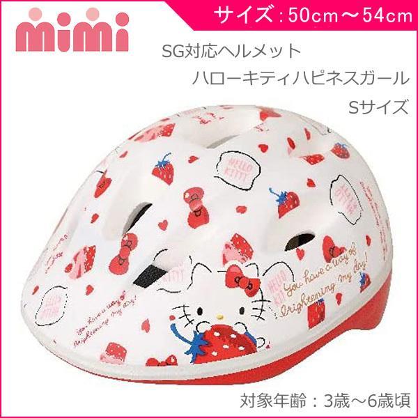 正規品 ヘルメット キッズ S 3歳 SG対応ヘルメット ハローキティハピネスガール Sサイズ 子供 キッズ 自転車 三輪車 バランスバイク ギフト kids baby