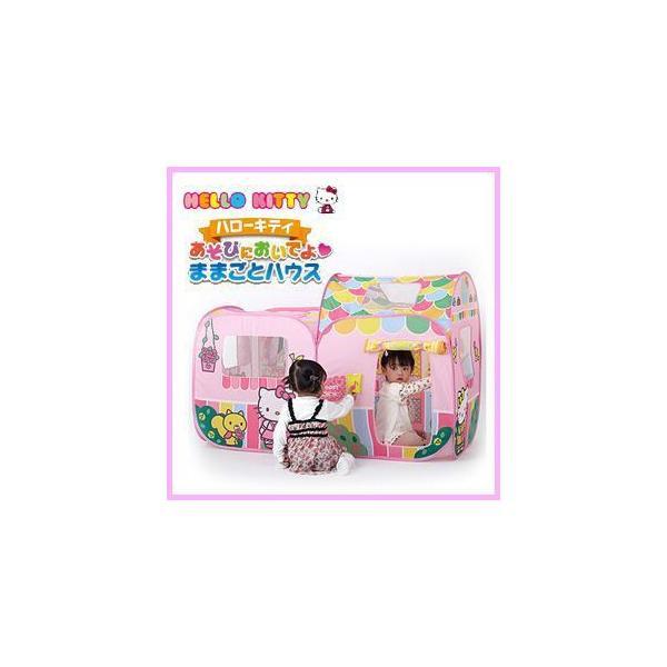 遊具 ハローキティ あそびにおいでよ ままごとハウス 野中製作所 WORLD ワールド おもちゃ 遊具 玩具 子供用テント プレゼント 誕生日 安全 安心 知育玩具|pinkybabys|02