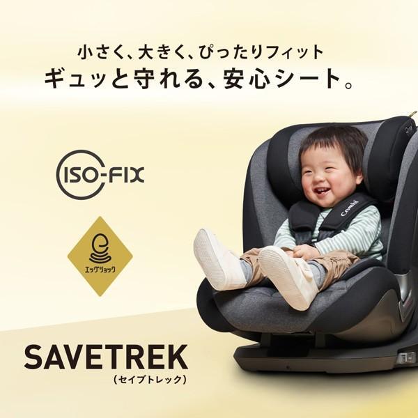 新製品 先着おまけ付き チャイルドシート セイブトレック ISOFIX TA ジュニアシート コンビ 赤ちゃん ベビー キッズ 子供 baby 帰省 ドライブ 一部地域送料無料|pinkybabys|10