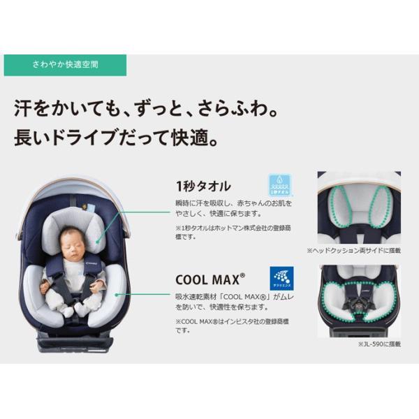 チャイルドシート クルムーヴ スマート ISOFIX エッグショック JL-590 コンビ 新生児 ベビー baby 赤ちゃん child 回転式 車 カーシート 一部送料無料 帰省 pinkybabys 14