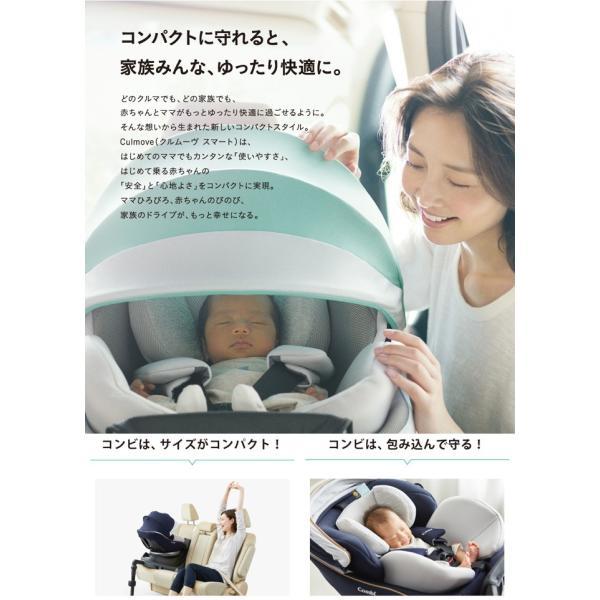 チャイルドシート クルムーヴ スマート ISOFIX エッグショック JL-590 コンビ 新生児 ベビー baby 赤ちゃん child 回転式 車 カーシート 一部送料無料 帰省 pinkybabys 06