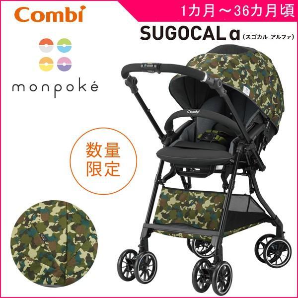 ベビーカー A型 スゴカルアルファ 4キャス コンパクト エッグショック モンポケ コンビ 赤ちゃん baby ストローラー 出産準備 出産祝 一部地域 送料無料 10倍|pinkybabys