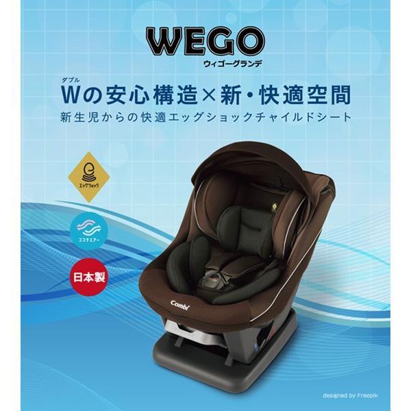 チャイルドシート ウィゴーグランデ サイドプロテクション エッグショック DK コンビ combi 新生児から 赤ちゃん 出産準備 お祝い ギフト 一部地域送料無料|pinkybabys|04
