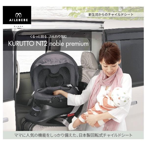 チャイルドシート クルットNT2 ノーブルプレミアム kurutto くるっと 新生児から 赤ちゃん カーメイト エールベベ carmate ギフト 出産祝い 5種おまけ付|pinkybabys|05