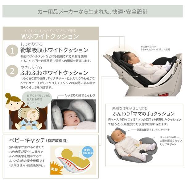 チャイルドシート クルットNT2 ノーブルプレミアム kurutto くるっと 新生児から 赤ちゃん カーメイト エールベベ carmate ギフト 出産祝い 5種おまけ付|pinkybabys|06