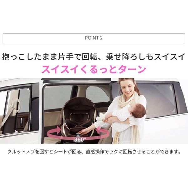 チャイルドシート クルット3i プレミアム2 カーメイト エールベベ くるっと 赤ちゃん ISOFIX 回転式 出産 新生児 一部地域送料無料 おまけ5点付 お買い得|pinkybabys|10