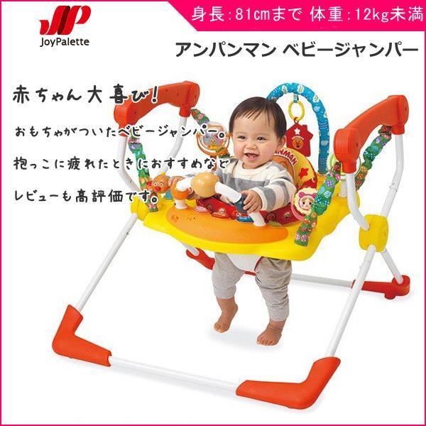 室内遊具 元気いっぱい! アンパンマン ベビージャンパー ジョイパレット おもちゃ トランポリン 赤ちゃん 誕生日 割引クーポン有|pinkybabys