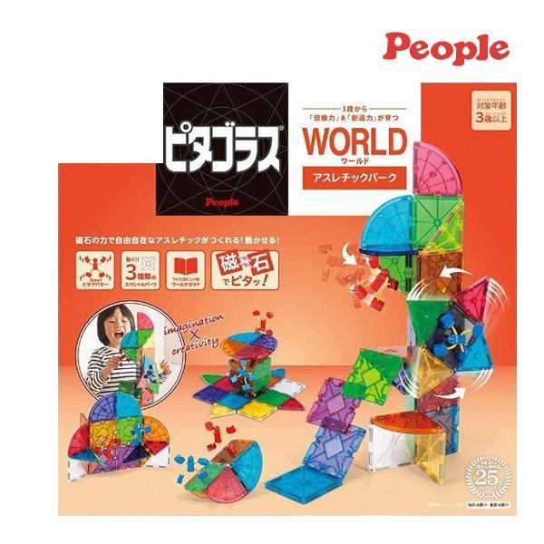 知育玩具 ピタゴラスWORLDアスレチックパーク ピープル おもちゃ 磁石 平面 立体 キッズ 誕生日 プレゼント 男の子 女の子|pinkybabys